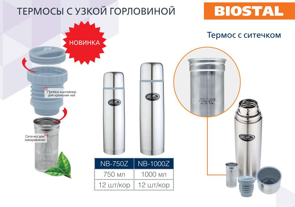 Термос Биосталь NB-1000Z